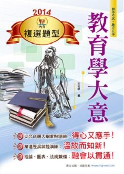 教育學大意(2版)