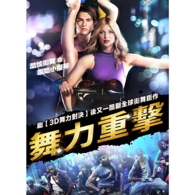 舞力重擊 DVD