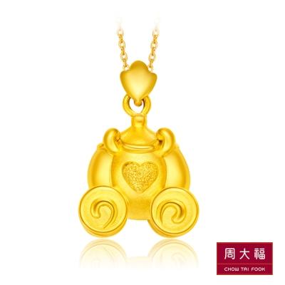 周大福 迪士尼公主系列 愛心南瓜馬車造型黃金吊墜(不含鍊)