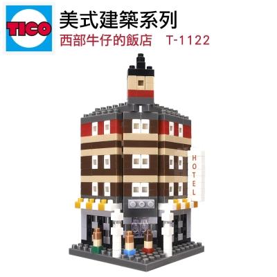 任選TICO微型積木 美式建築系列 飯店 T-1122