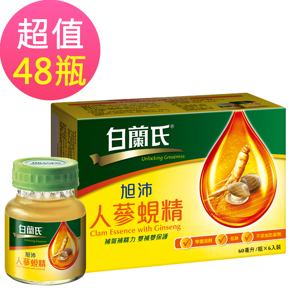 白蘭氏旭沛人蔘蜆精(60ml/瓶)48瓶組