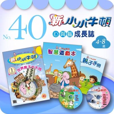 【新小小牛頓040期】(4-8歲適讀)