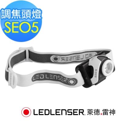 德國 LED LENSER SEO 5 伸縮調焦頭燈(灰)