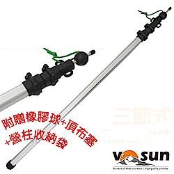 【VOSUN】台灣製 彈扣式加長鋁合金三節可調式營柱套裝組-2入