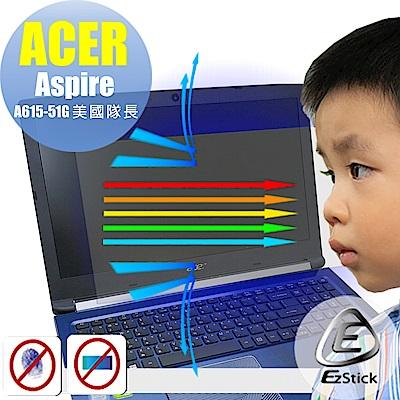 EZstick ACER Aspire A615-51G 專用 防藍光螢幕貼