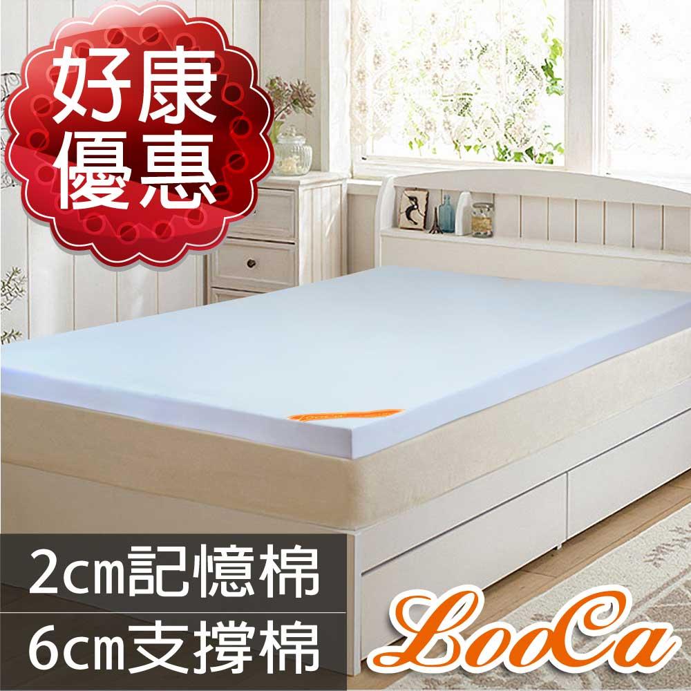 LooCa 吸濕排汗彈力8cm記憶床墊-單大3.5(三色任選)
