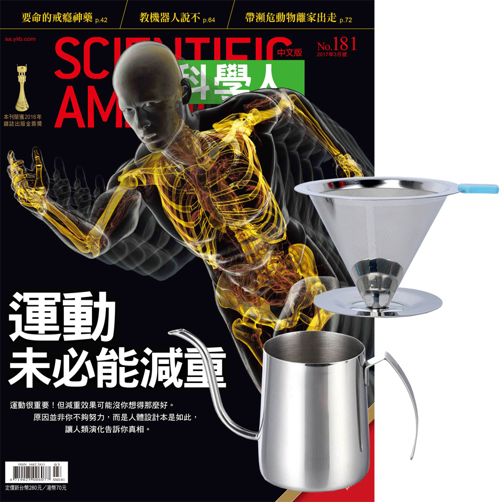 科學人 (1年12期) 贈 304不鏽鋼手沖咖啡2件組