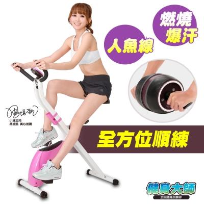 健身大師-全方位超肌力運動訓練機-健身車+健腹輪