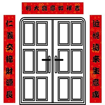 123點點貼-工廠公用超長春聯防水不掉漆壁貼-吉祥如意發大利-25.8x170-235