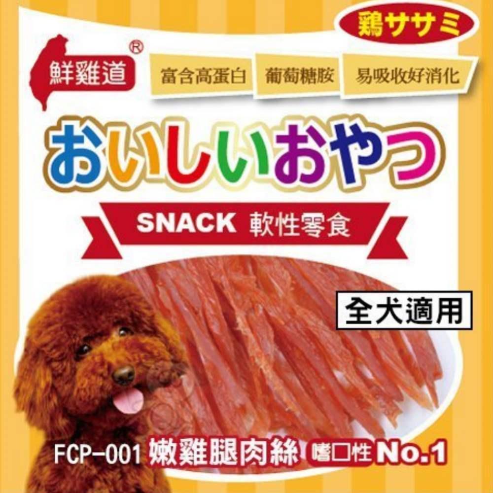 台灣鮮雞道-軟性零食《嫩雞腿肉絲》160g【FCP-001】