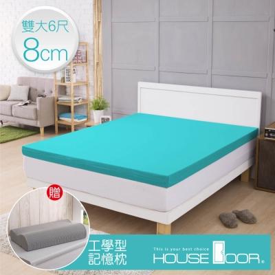 House Door 記憶床墊 竹炭平面8公分厚 吸濕排濕表布-雙大6尺