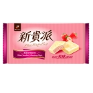 (活動)77 新貴派巧克力-草莓口味(9入)
