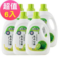 御衣坊天然檸檬油洗衣皂液2000mlx6瓶/箱