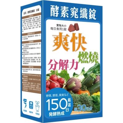 綠恩 酵素窈纖錠-1盒(30錠/盒)