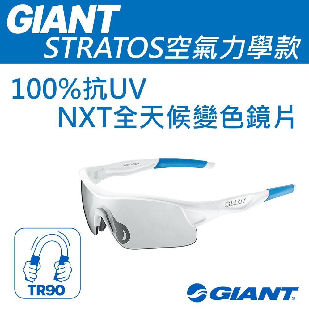 GIANT STRATOS 空氣力學款自行車太陽眼鏡(全天候變色鏡片款-亮白)