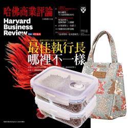 HBR哈佛商業評論(1年12期) 贈 Recona高硼硅耐熱玻璃長型2入組(贈保冷袋1個)