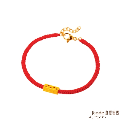 J code真愛密碼金飾 愛的星願黃金/中國繩手鍊