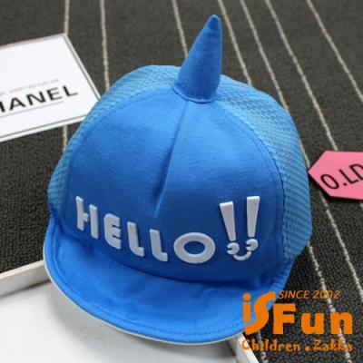 iSFun 哈嘍獨角獸 網布透氣兒童棒球帽 三色可選