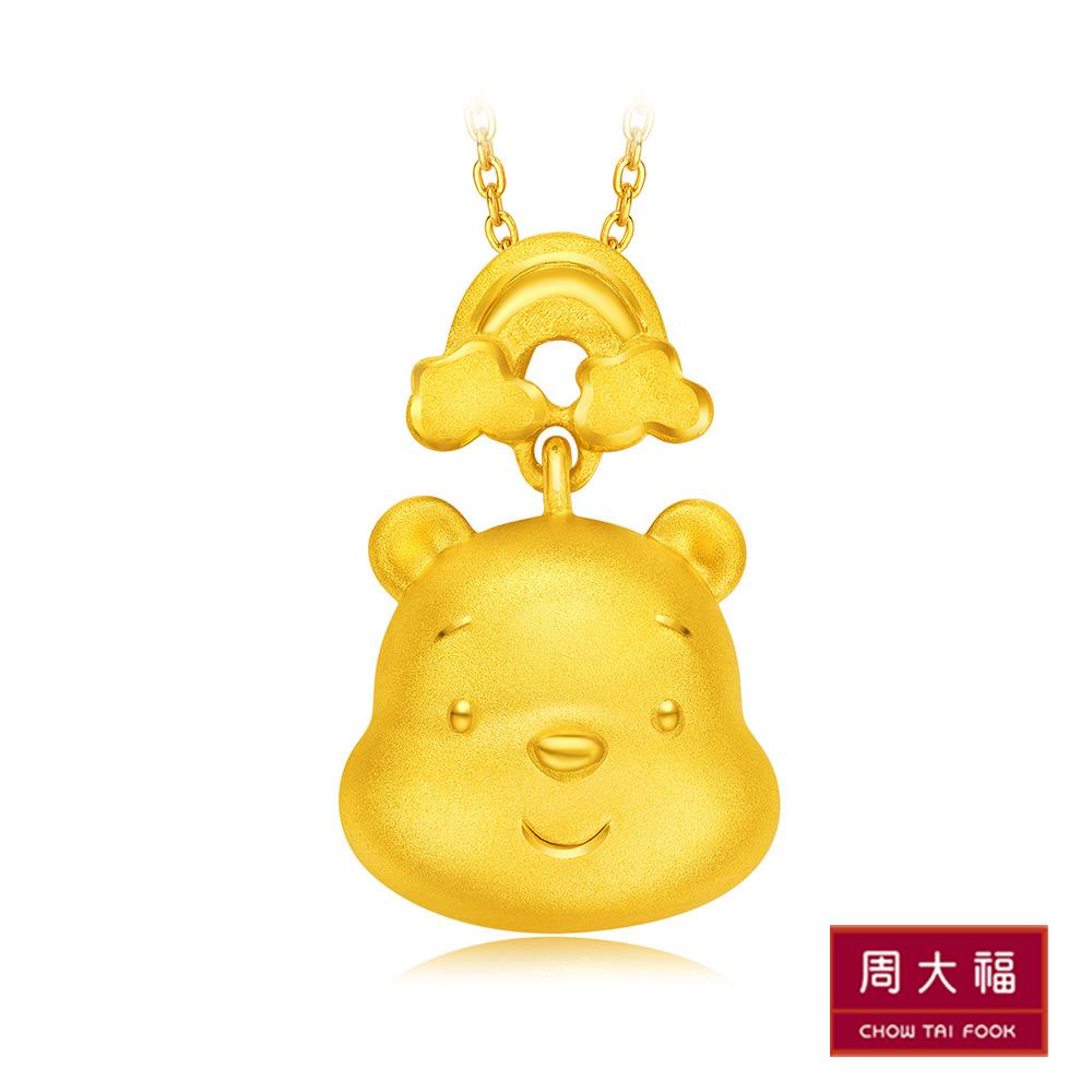 周大福 迪士尼小熊維尼系列 彩虹小熊維尼黃金吊墜(不含鍊)