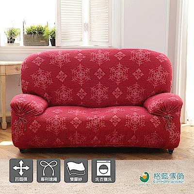 格藍傢飾 瑞雪厚織超彈性沙發套-紅(1+2+3人座)