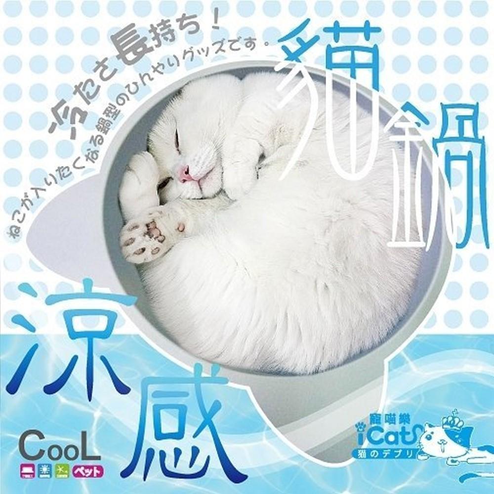 寵喵樂 二代鋁合金貓鍋