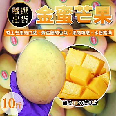 【天天果園】金蜜芒果10斤(18-20顆/箱)