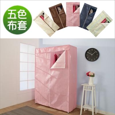 BuyJM  90x45x174公分T型拉鍊布套-吊衣櫥專用(單購布套)-DIY