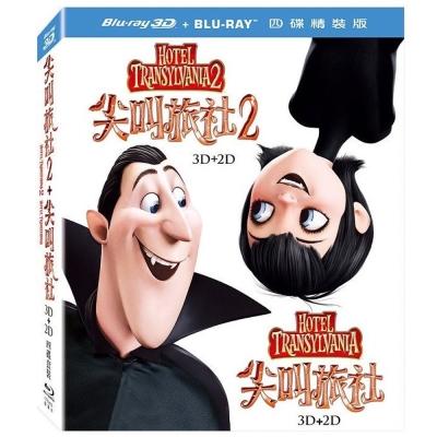 尖叫旅社 1+2 套裝 (3D+2D) 藍光 BD
