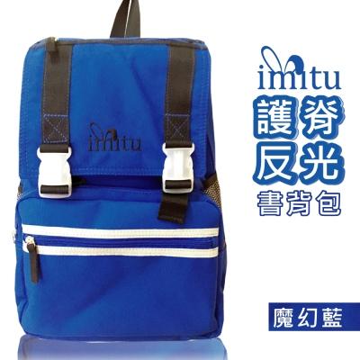 imitu 米圖 時尚護脊後背包(魔幻藍_MT5838B)