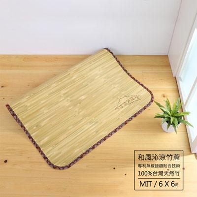 BuyJM 6x6尺寬版11mm無接縫專利貼合竹蓆/涼蓆