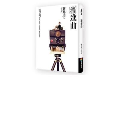 漸進曲(附CD)