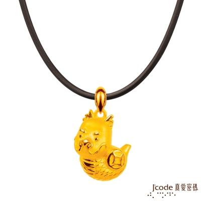 J'code真愛密碼 富貴招貴人-龍 黃金墜子 送項鍊