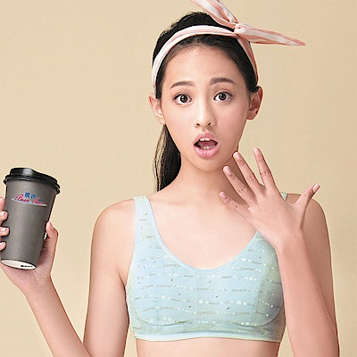 嬪婷 學生內衣 環保咖啡紗 AA罩杯內衣(歡樂綠)-柔軟棉質