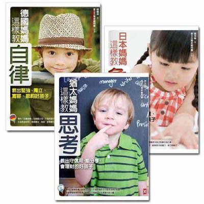 猶太媽媽這樣教思考-日本媽媽這樣教負責-德國媽媽這樣教自律-3書合售