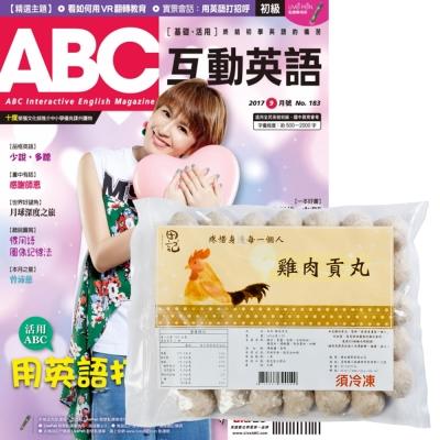 ABC互動英語朗讀CD版 (1年12期) 贈 田記雞肉貢丸 (3包)