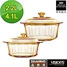 美國康寧 Visions 2.2L+4.1L晶鑽雙鍋組