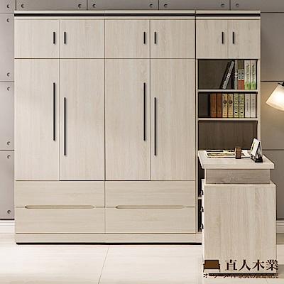 日本直人木業-COCO簡約220CM被櫥高衣櫃加調整書桌(220x174x209cm)