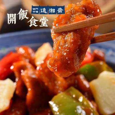 開飯食堂-南門市場逸湘齋 糖醋咕咾 (180g/包)