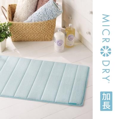 Microdry時尚地墊 舒適記憶綿浴墊 (天際藍/ 加長型)