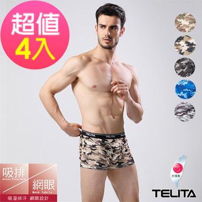 (超值4件組) 男內褲 吸溼涼爽迷彩網眼運動四角褲/平口褲TELITA