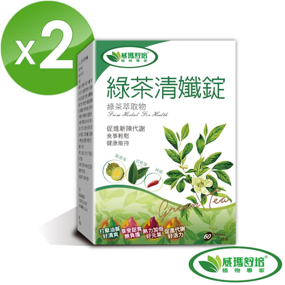 (即期品)威瑪舒培 綠茶清孅錠(60錠/盒)共2盒 商品有效期限到2020.2.2