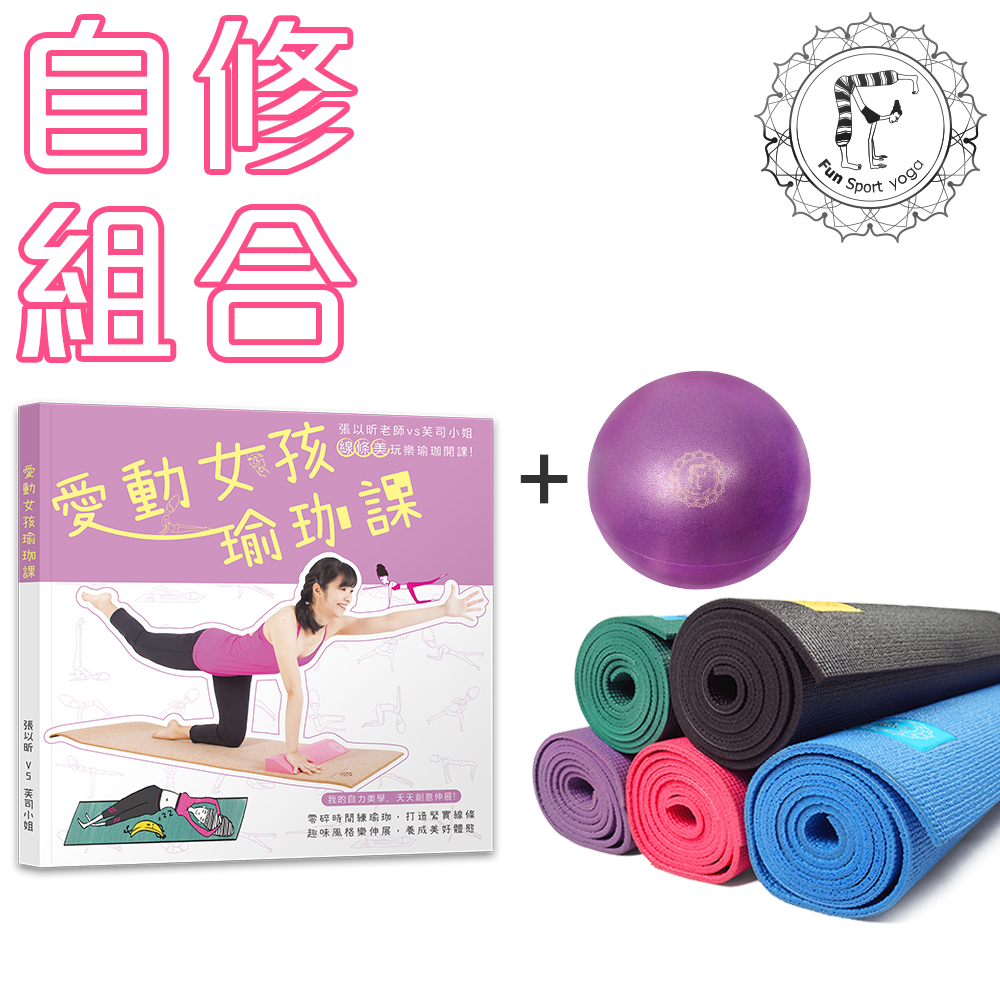 Fun Sport yoga自修瑜珈組合-愛動女孩瑜珈課+小秘境瑜珈墊+瑜珈極球