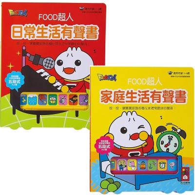 FOOD超人:(家庭+日常)生活有聲書 2書