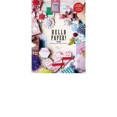 HELLO PAPER!包裝趣:紙張的創意設計,做出手感包裝的100種方法
