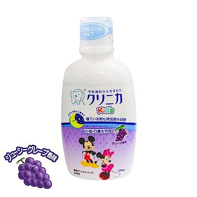 日本製 LION獅王 兒童漱口水(葡萄)250ml