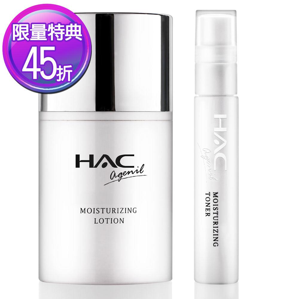 HAC AGENIL艾潔妮 蝶萃鑽彩保濕乳液特典組 乳液50mL 化妝水10mL