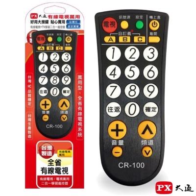 PX大通-CR-100-有線電視-TV學習全省有線