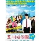 荒川爆笑團 電視版 DVD
