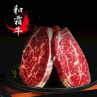 豪鮮牛肉 金牌和種安格斯PRIME厚切嫩肩和霜牛排4片(200g±10%,8盎斯/片)