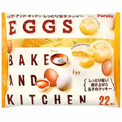 Furuta製果 濃厚雞蛋餅乾(220g)